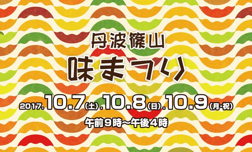 〜秋の味覚満載 丹波篠山味まつり2017 開催のお知らせ〜
