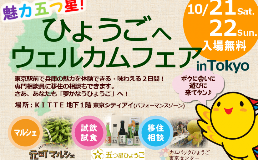 兵庫県篠山市の移住PRイベントが東京で開催されます!