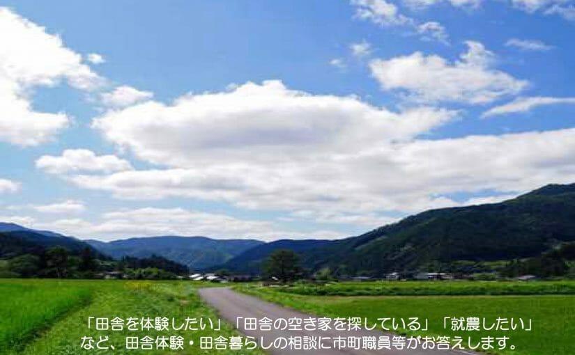 11月12日 神戸 三ノ宮駅前で移住相談会があります!
