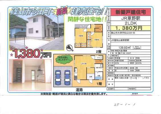 20140310151051089_0001柳田-1.jpg