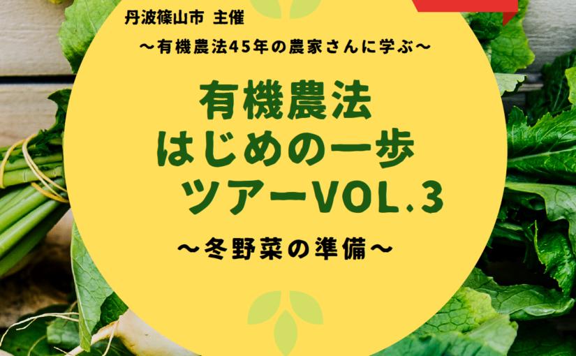「有機農法はじめの一歩ツアーvol.3」参加者募集❣❣