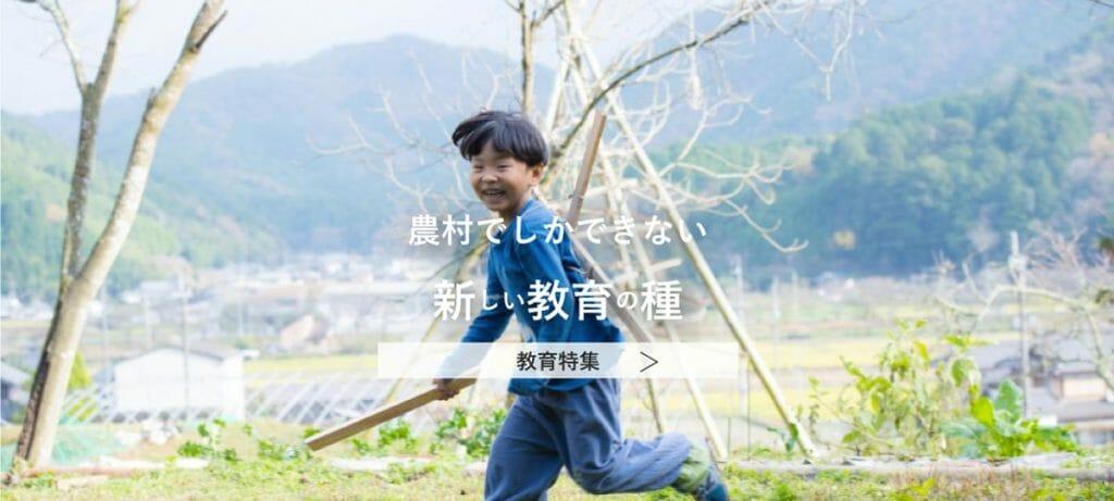 topslider_kyoiku