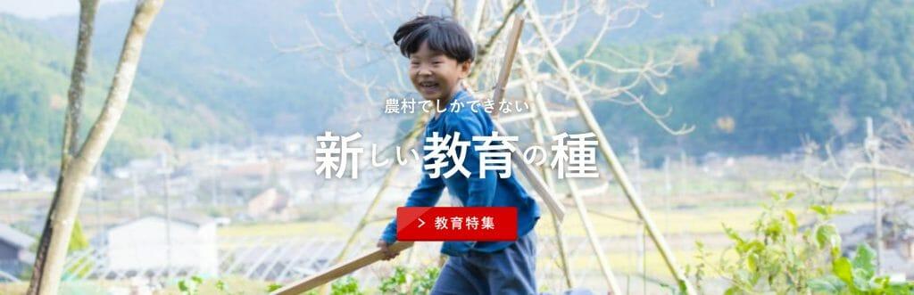 topslider_kyoiku02