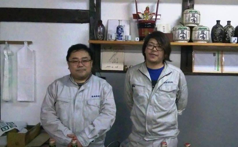 鳳鳴酒造株式会社