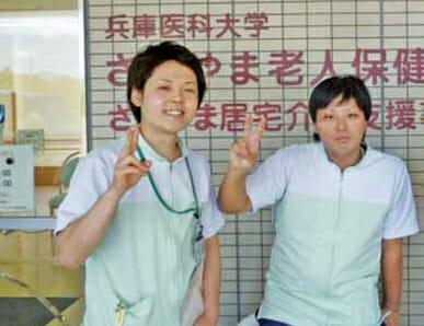 兵庫医科大学 ささやま老人保健施設