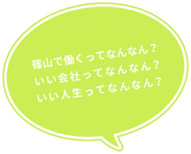 篠山市の仕事、企業情報サイト8月下旬オープン