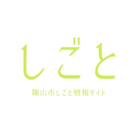 2018年2月7日号 篠山市の求人情報のご案内