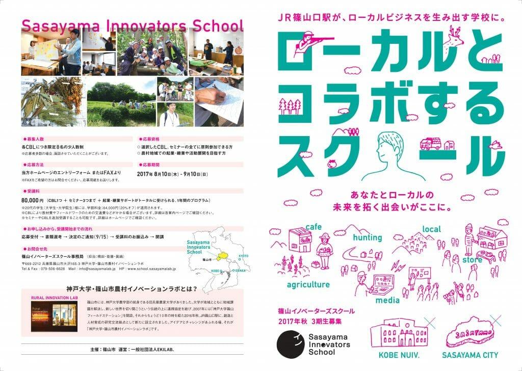 篠山イノベーターズスクール3期募集リーフ1