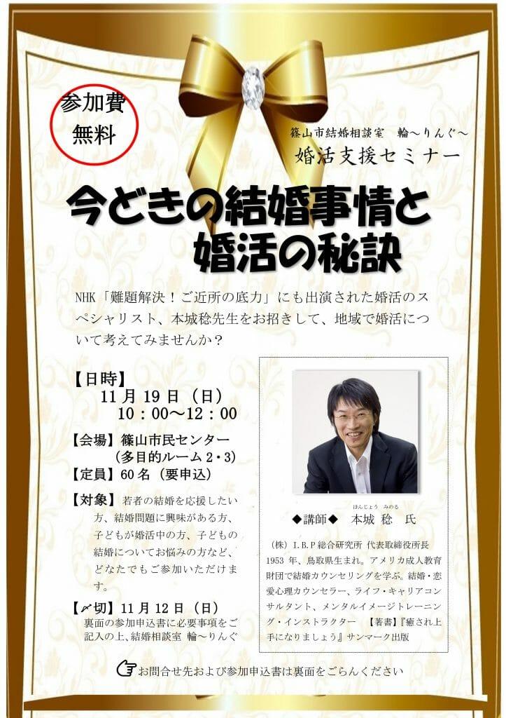 〇20171119婚活セミナーちらし表