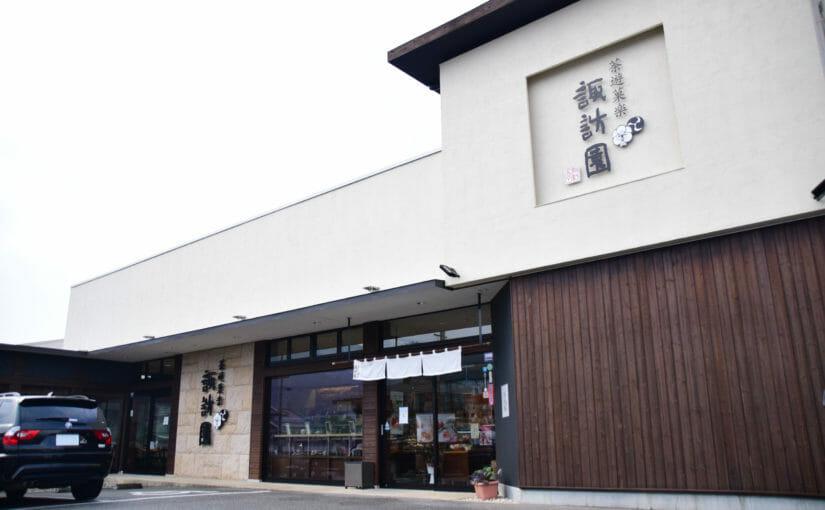 茶遊菓楽 諏訪園 代表 酒井 一行