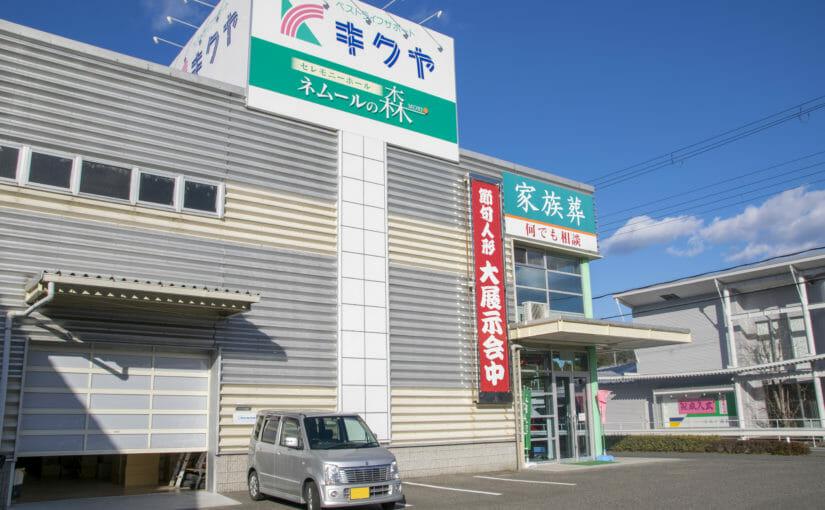 キクヤ株式会社 代表取締役 遠山雅治