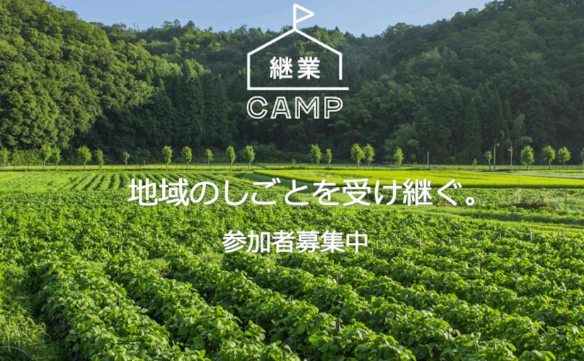ベンチャー型事業継承プログラム・継業CAMP開催!