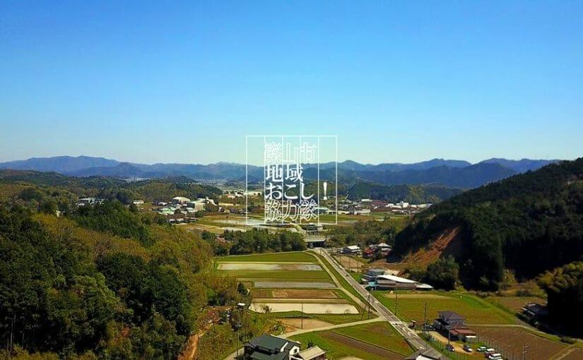 平成31年度 篠山市地域おこし協力隊の募集!!