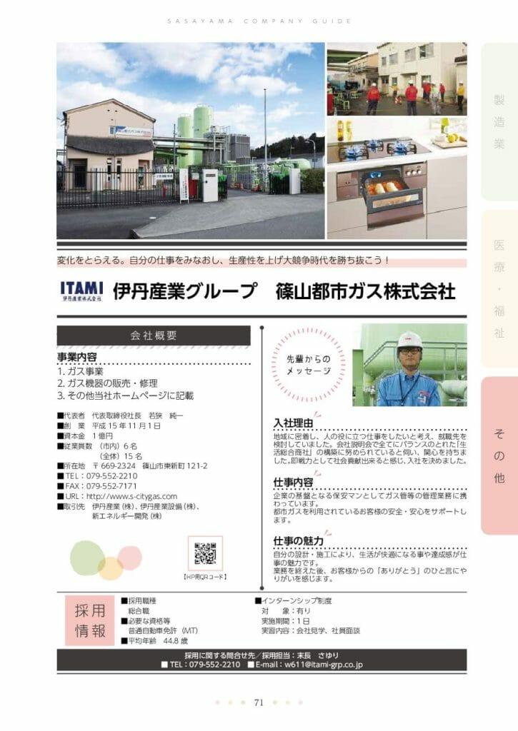 篠山都市ガス