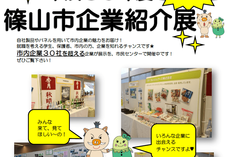 今、篠山の仕事がアツい!「企業紹介展」開催のお知らせ。