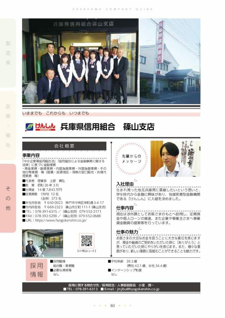 兵庫県信用組合