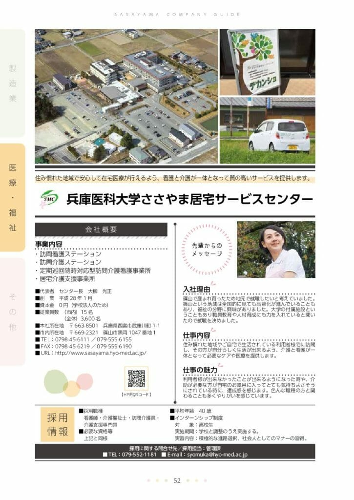 兵庫医科大学ささやま居宅センター