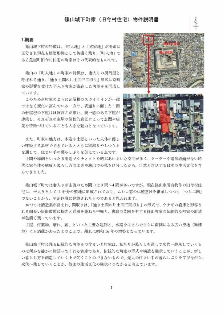 篠山城下町屋物件説明書