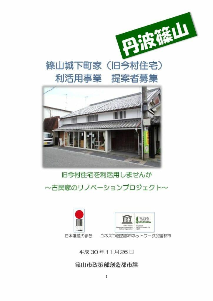 篠山城下町家応募要領、様式集