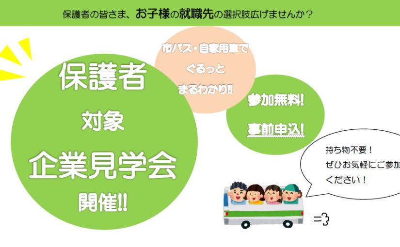 丹波篠山しごと体験「保護者対象企業見学会」レポート!