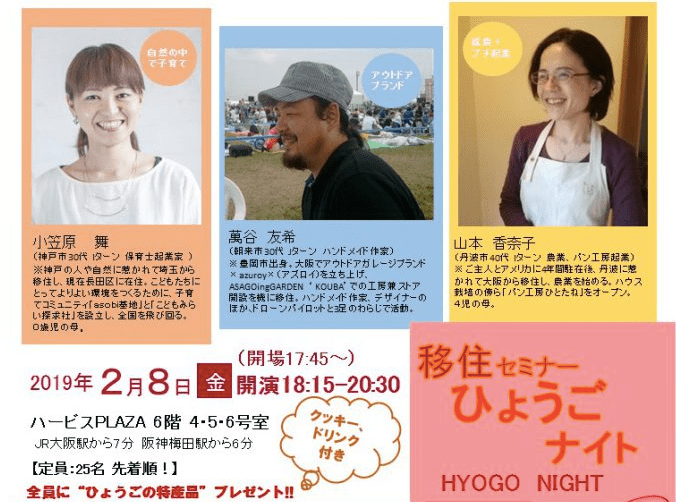 移住セミナーひょうごナイトin大阪