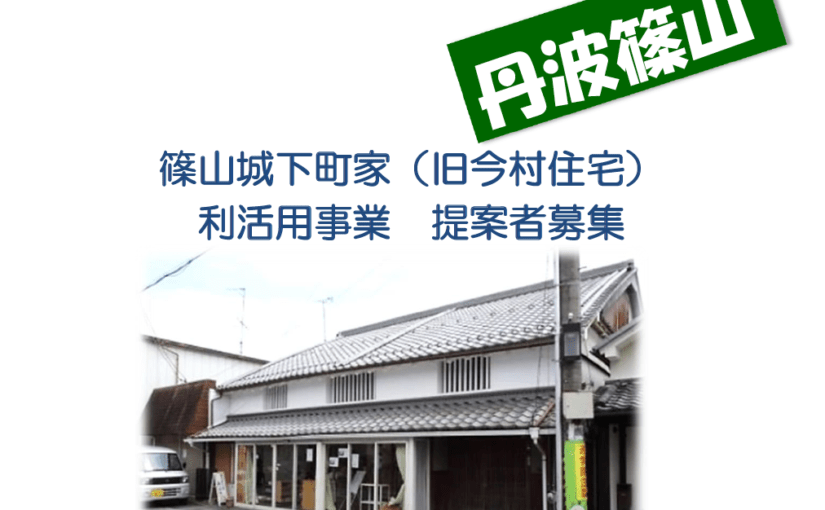 篠山城下町 利活用事業 提案者募集!!