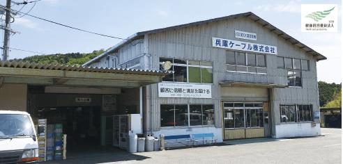 兵庫ケーブル株式会社