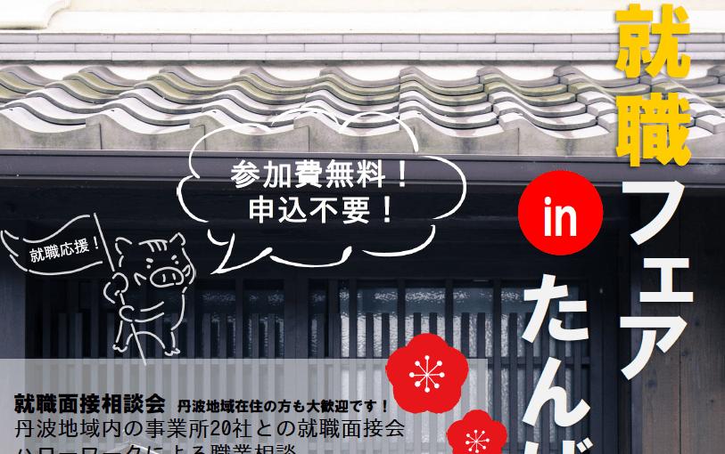 UIJターン応援「就職フェアinたんば 冬」を開催します〜!