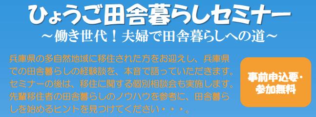 2月24日 ひょうご田舎暮らしセミナー開催のお知らせ