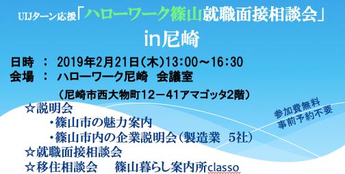 2月21日 ハローワーク篠山就職面接相談会IN尼崎