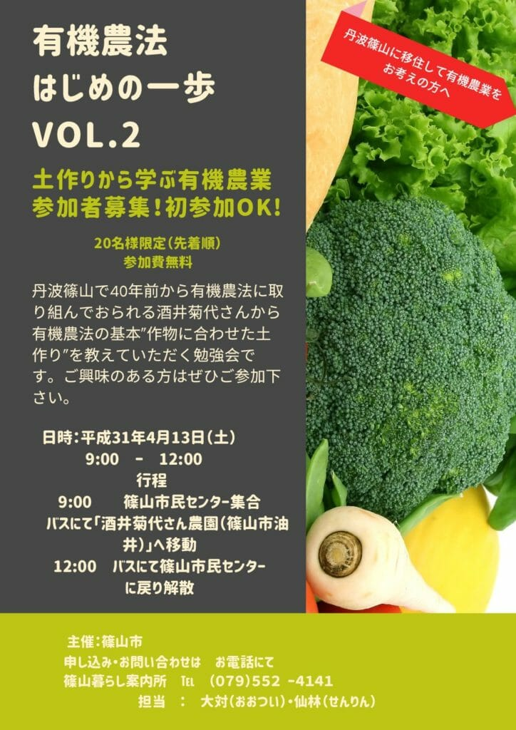 有機農法はじめの一歩vol.2  ツアー参加者募集