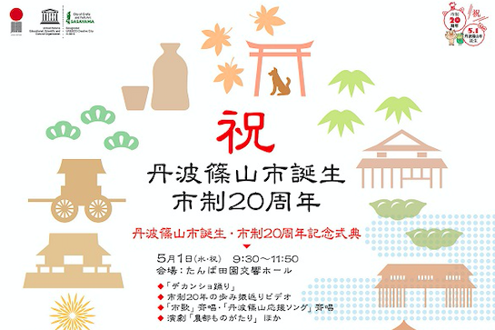 丹波篠山市誕生・市政20周年記念式典が開催されますよ〜!
