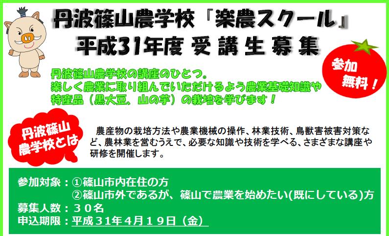 丹波篠山農学校「楽農スクール」受講生募集してますよ!