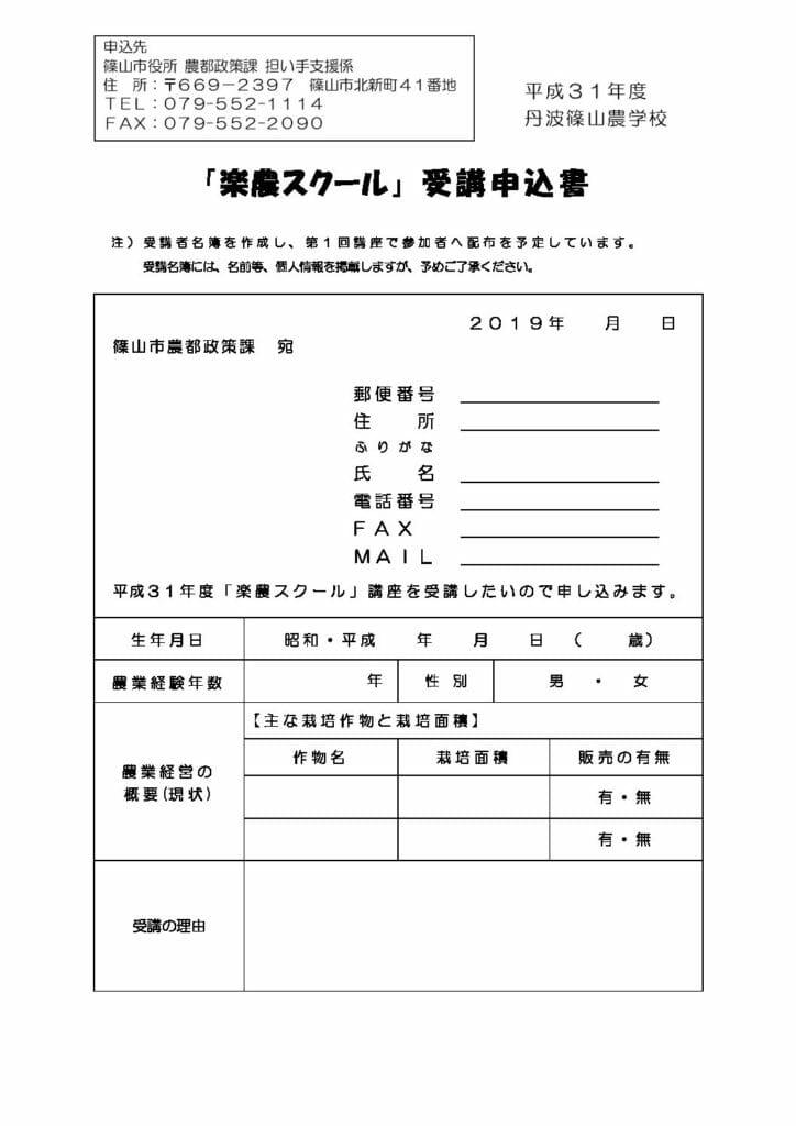 2019受講申込書