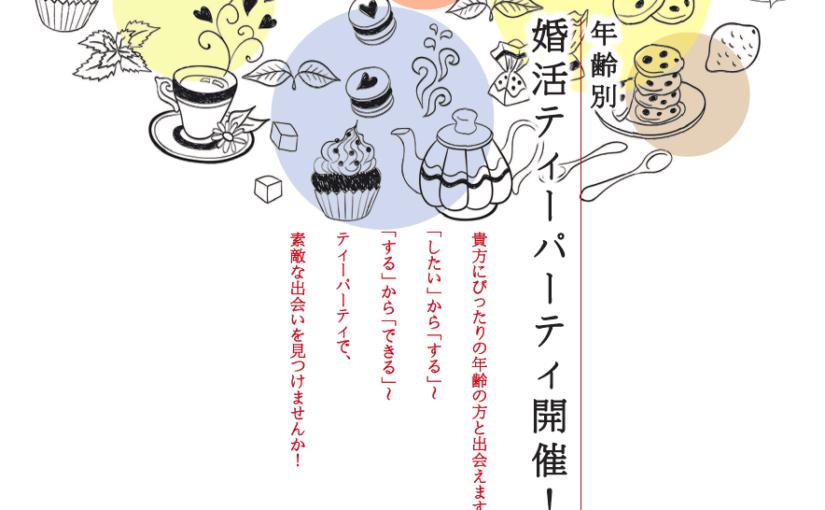 婚活ティーパーティー開催のお知らせ〜!