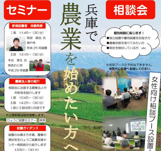 丹波篠山で農業始めませんか?