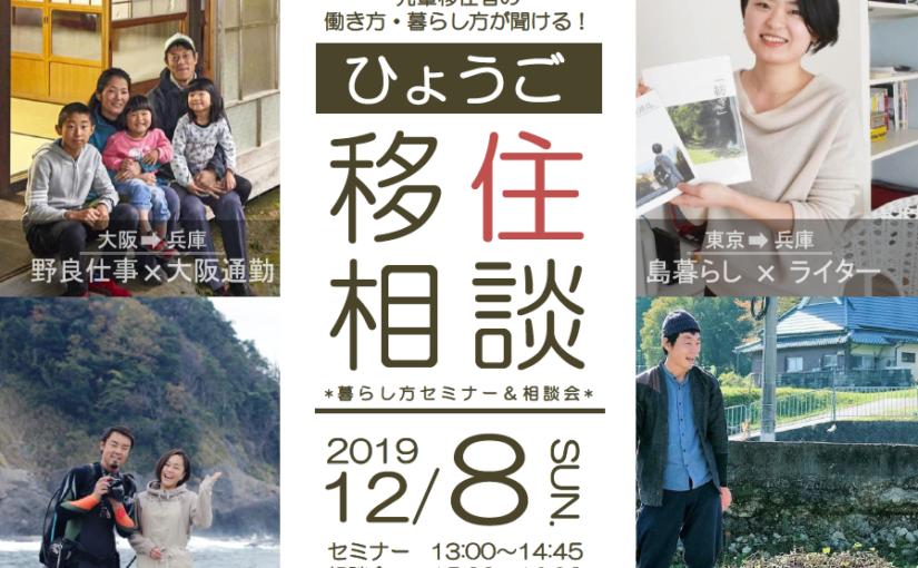 大阪にお住まいで丹波篠山に移住を考えている方に朗報です!(丹波篠山の移住相談は15時から)