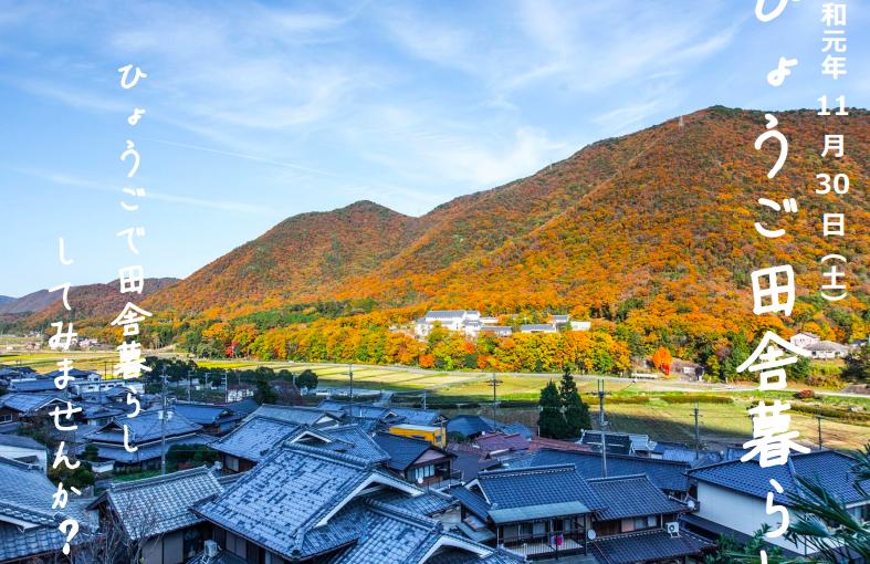 令和元年11月30日(土)臨時相談所を大阪で開催します!!