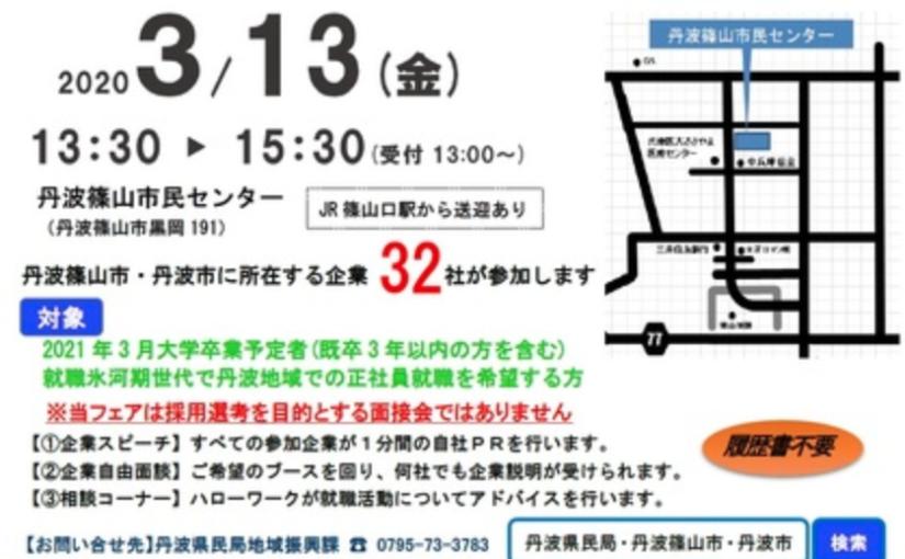 丹波篠山の企業を知って欲しい!就職フェア開催のお知らせ!
