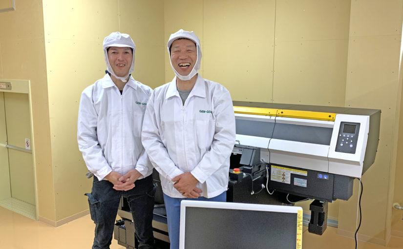 株式会社 GEN-GO科学