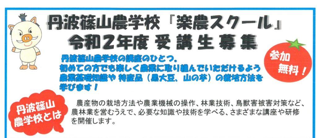 丹波篠山農学校「楽農スクール」令和2年度受講生募集!
