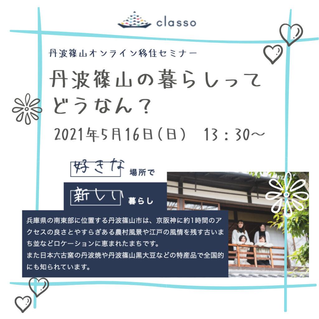丹波篠山オンライン移住セミナーの予約はコチラ