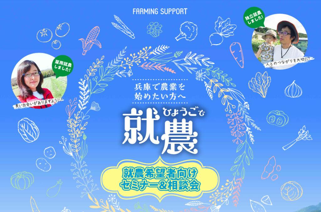 ひょうご就農希望者向けセミナー・相談会 〜開催のお知らせ〜