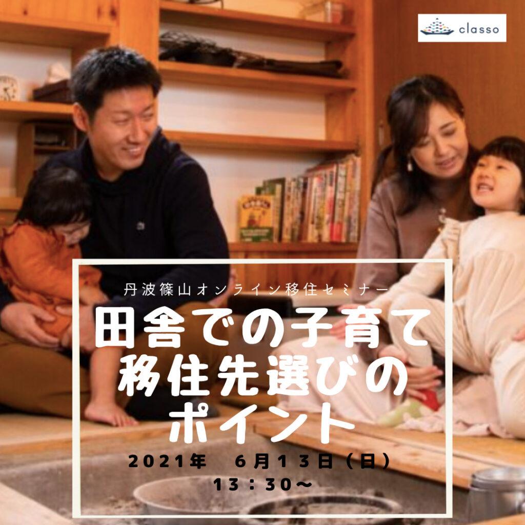 丹波篠山オンライン移住セミナー「田舎での子育て 移住先選びのポイント」開催のお知らせ