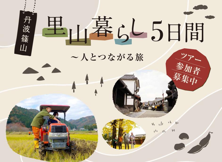 丹波篠山 里山暮らし5日間 〜人とつながる旅〜参加者募集!
