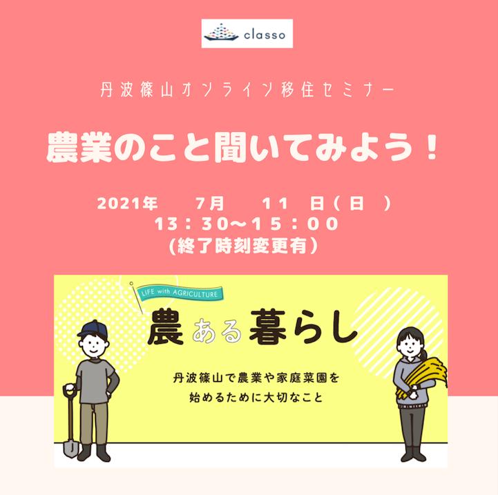 丹波篠山オンライン移住セミナー「農業のこと聞いてみよう!」開催のお知らせ