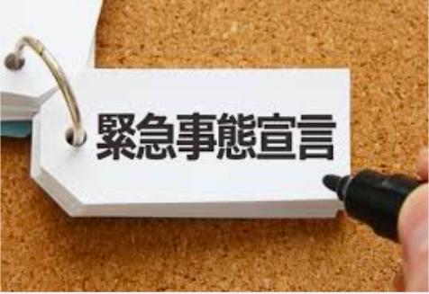 兵庫県緊急事態宣言発令によるお知らせ