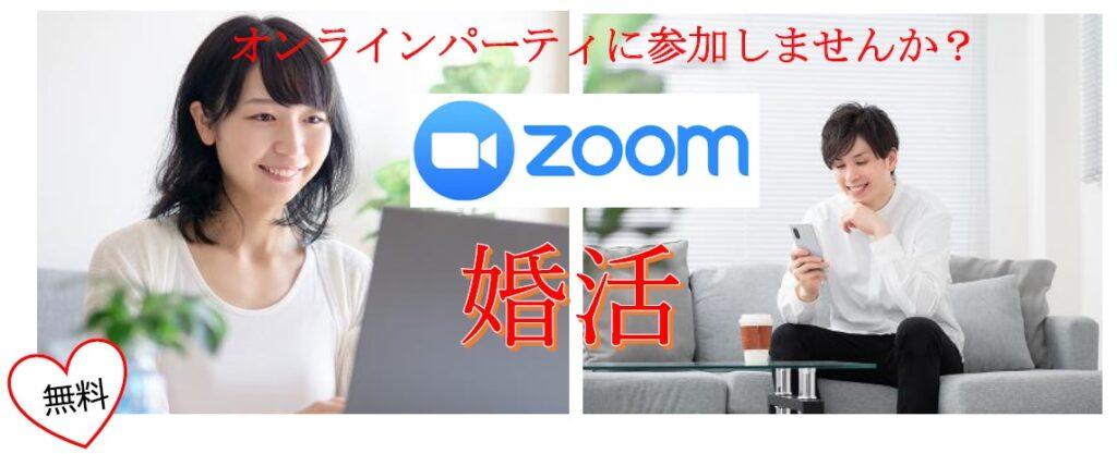 【結婚相談室イベント】婚活オンラインパーティー開催のお知らせ